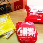 必勝バーガー チキン&トマトを食べてみた【感想・口コミは?】
