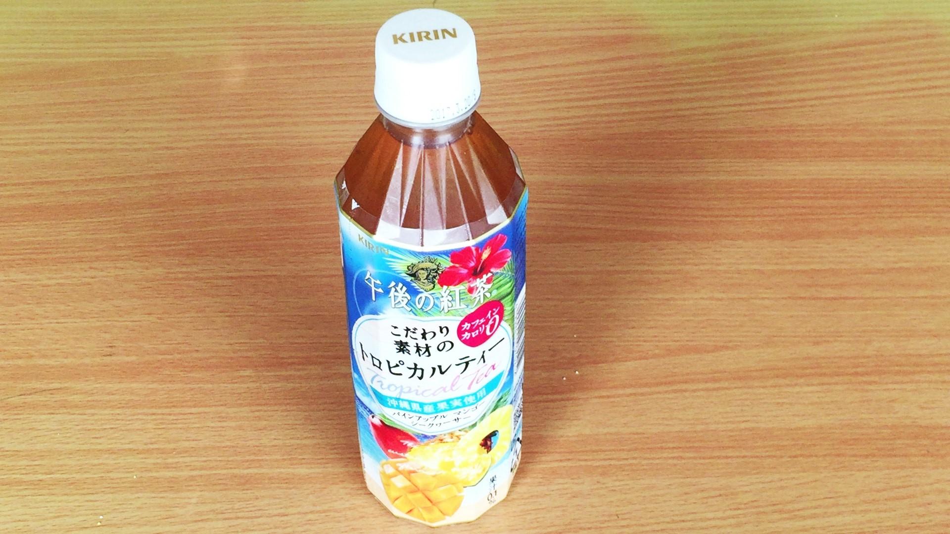 午後の紅茶こだわり素材のトロピカルティーを飲んでみた【期間限定・沖縄産果実使用】