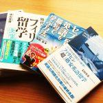 フィリピン留学検討中に読みたい書籍4選【欧米よりも格安!】
