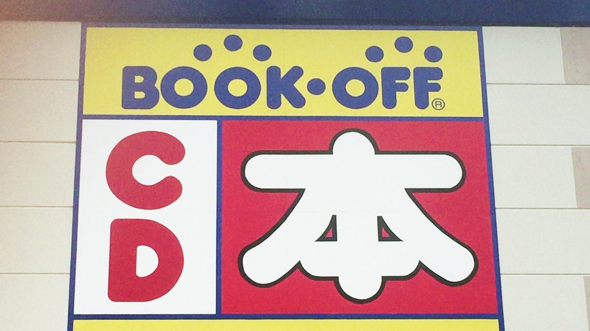 BOOKOFFで本を売る場合の目安にしてください【参考情報】