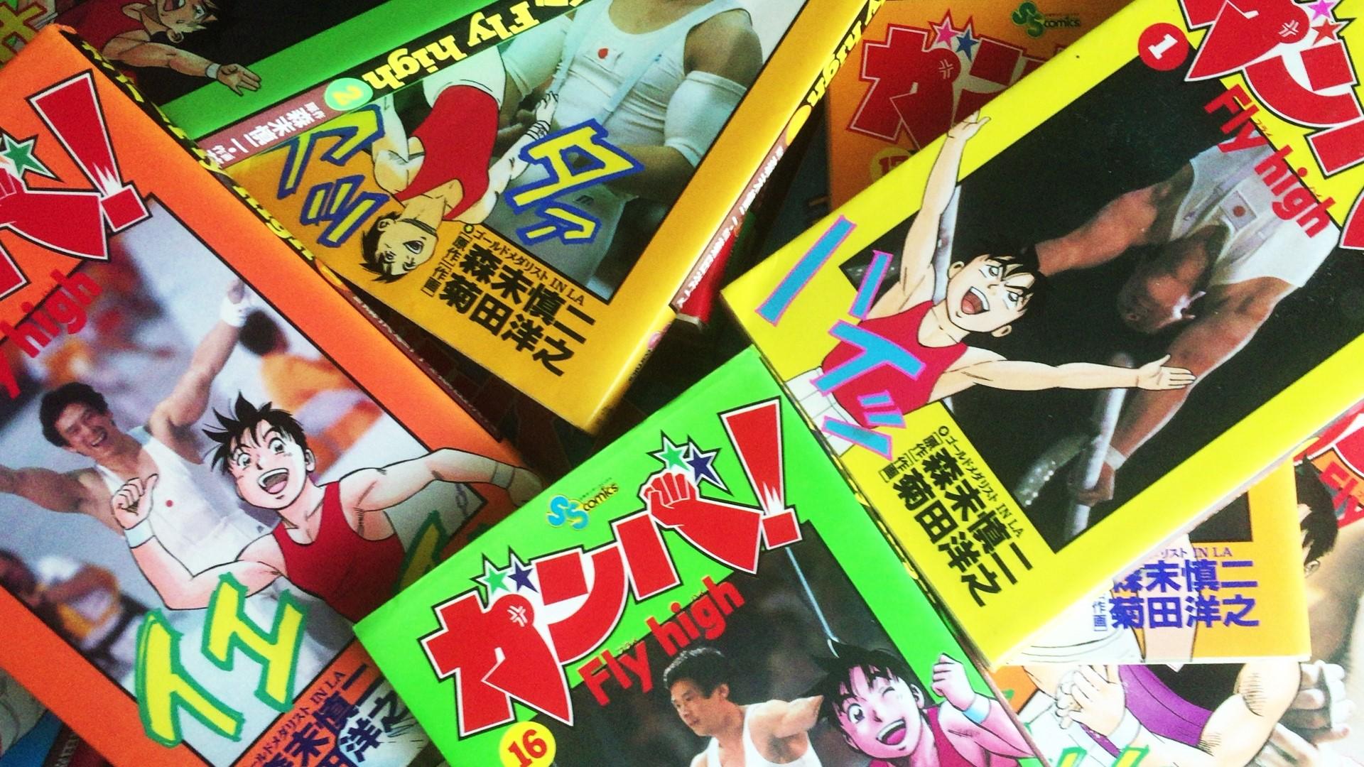 体操マンガ「ガンバ!Fly high」を振り返ってみた【リオ五輪金メダリストも愛読!】