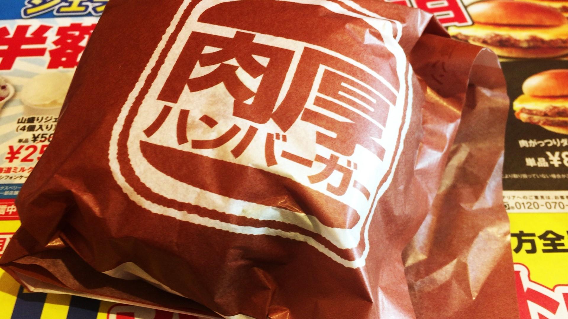 肉厚ハンバーガーを食べてみた【感想・口コミは?】