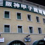夏の甲子園大会史上最も1年生の多いチームは!?【過去の大会を徹底調査】