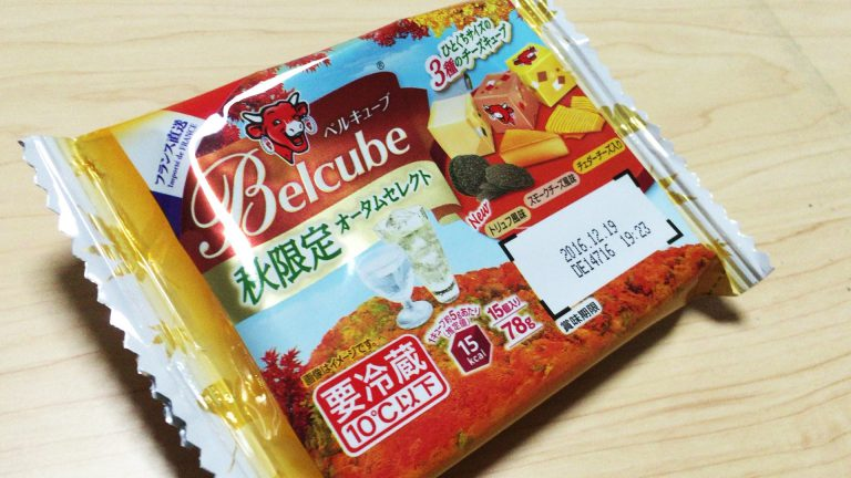 トリュフ風味のチーズはどんな味?ベルキューブ(belcube)オータムセレクトを食べてみた【感想・口コミは?】