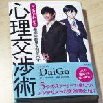 メンタリスト・DaiGoが著者の漫画本が登場してた!【マンガでわかる心理交渉術】