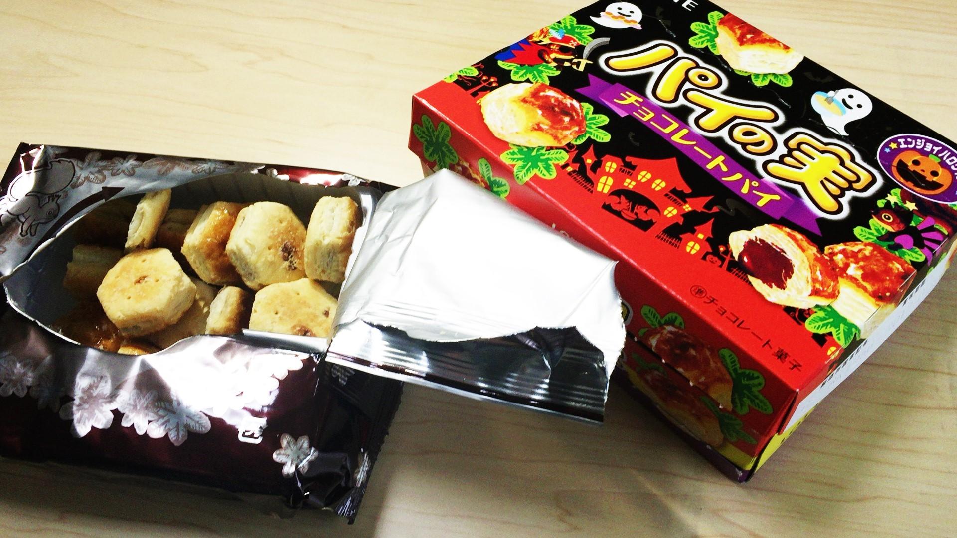 ロッテ・エンジョイハロウィンパイの実を食べてみた【感想・口コミは?】