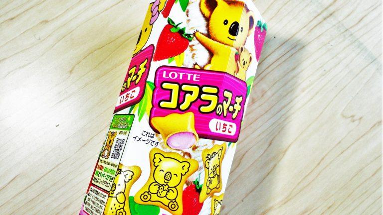 久しぶりにコアラのマーチ(いちご)を食べてみた【宇宙人コアラは入っているのか!?】