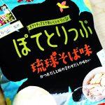 ぽてとりっぷ琉球そば味を食べてみた【感想・口コミは?】