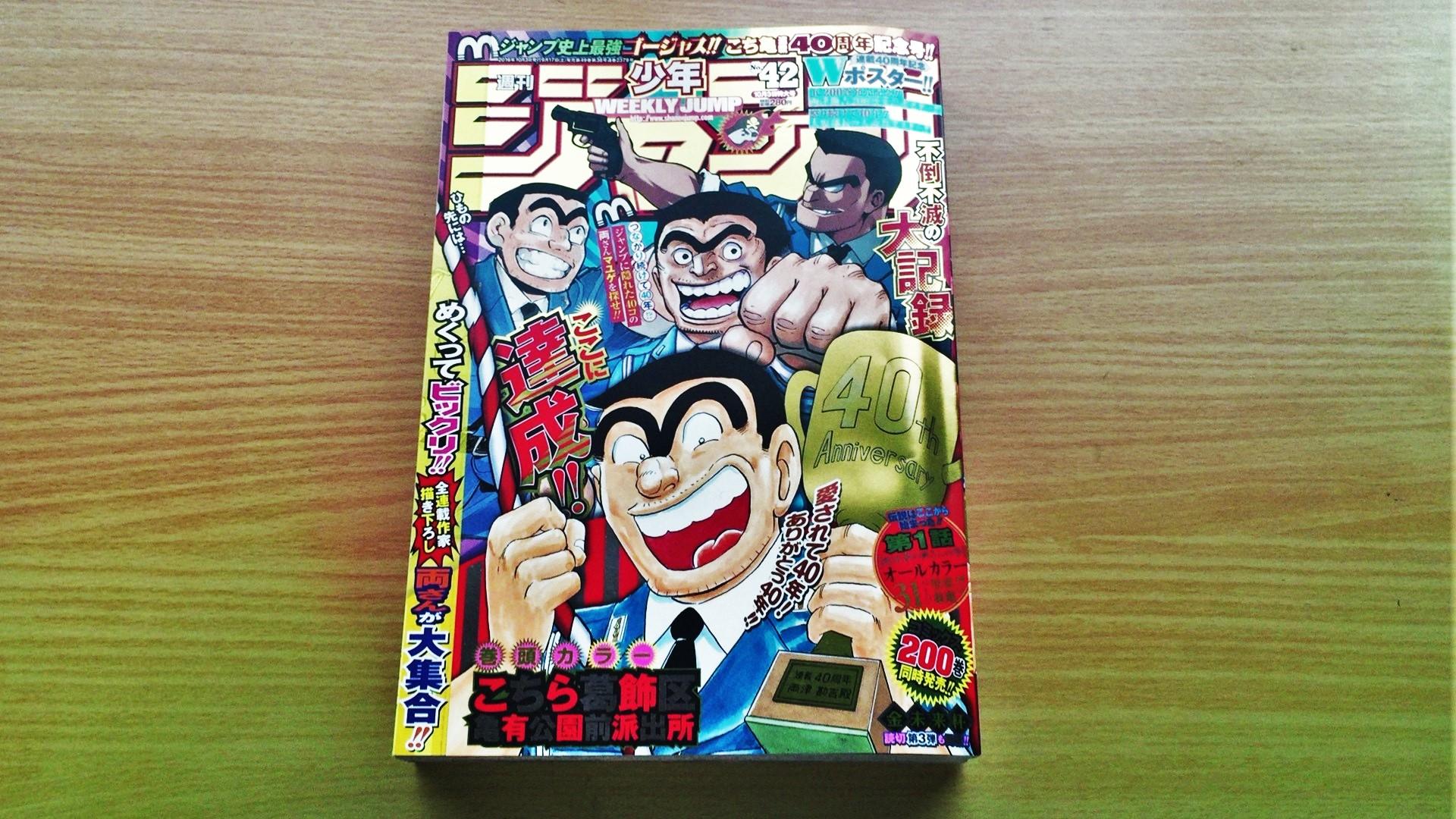 週刊少年ジャンプ2016年42号(こち亀最終回掲載)はプレミアム品になるのか!?【Amazonで定価以上】
