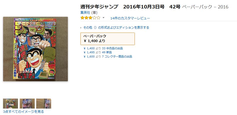 amazon-kochikame-0924