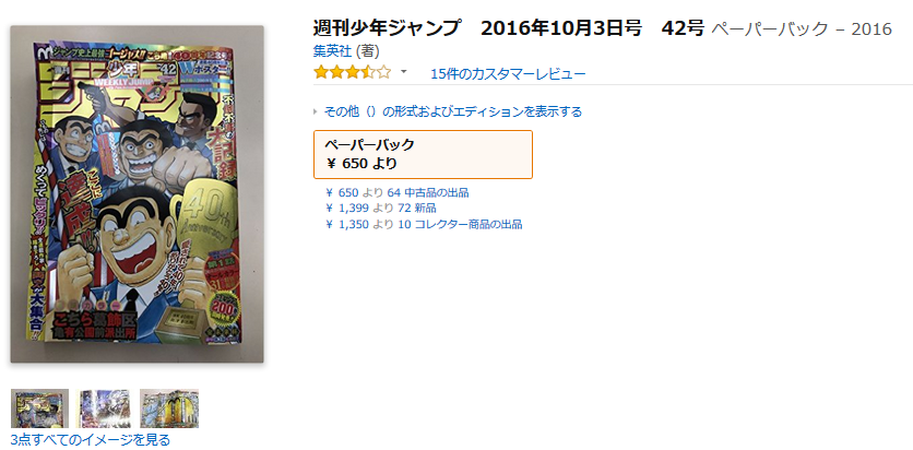amazon-kochikame-0927
