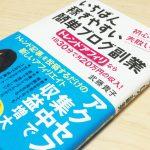 月45万を達成したFPが著書のブログ副業本を読んでみた【トレンドアフィリなら1日30分で月20万円!?】