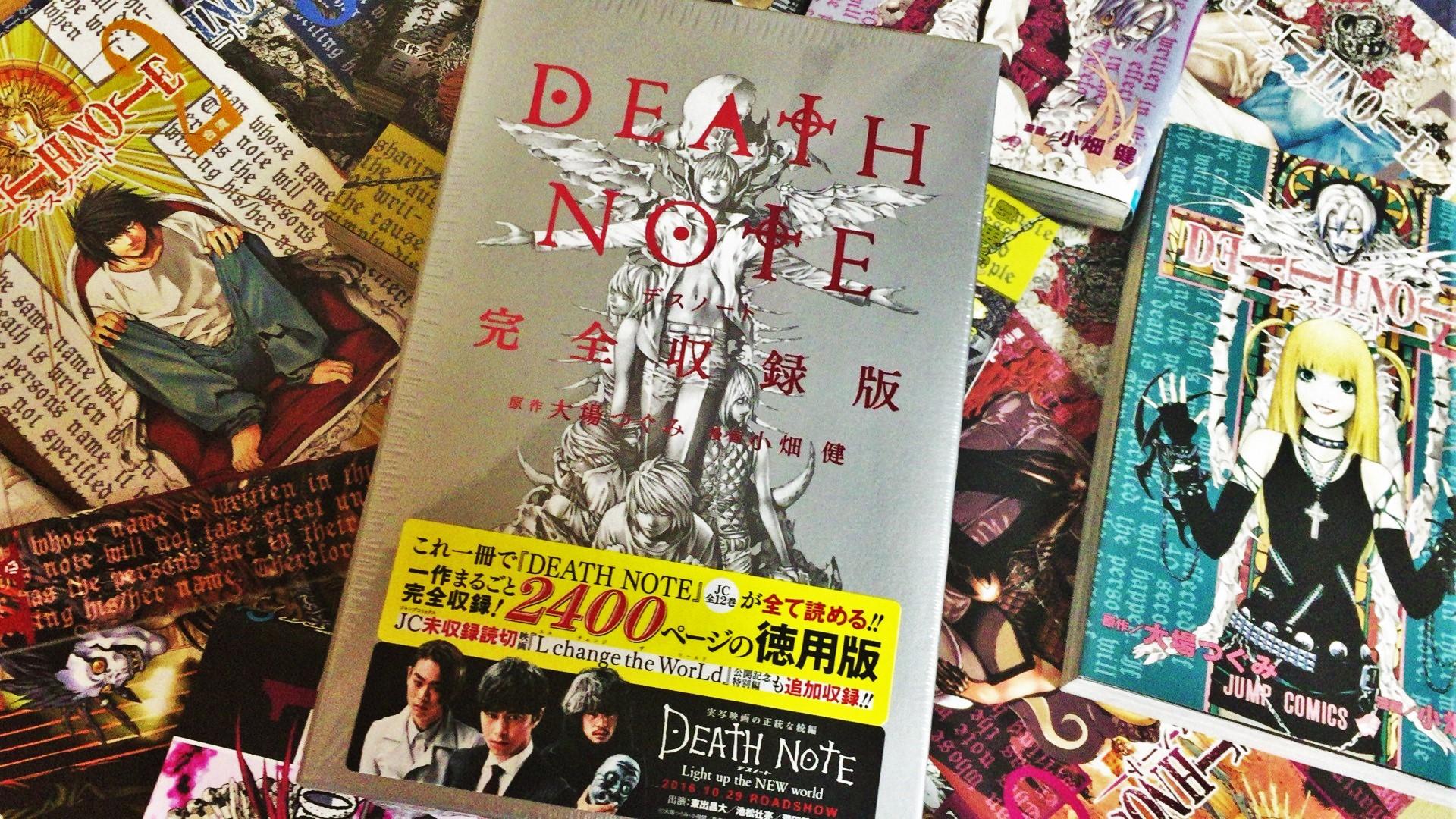 【分厚いケド超薄い!?】DEATH NOTE完全収録版はハンパないくらいボリュームが詰まってた