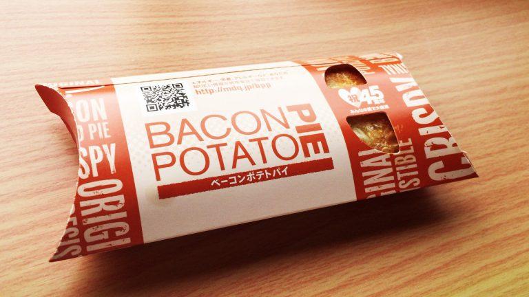 ベーコンポテトパイ(マクドナルド)を食べてみた【感想・口コミは?】
