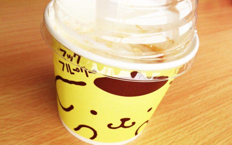 マックフルーリーポムポムプリンを食べてみた(ちょっと失敗・・・)【感想・口コミは?】