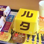 チキンタルタとナゲット新ソース(しょうが醤油&タルタル)を食べてみた【感想・口コミは?】