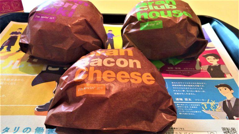 グランベーコンチーズ(マクドナルド)を食べてみた【新レギュラーメニューの感想・口コミは?】