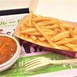 マクドナルドのカケテミーヨ チーズボロネーゼ(マックフライポテト)を食べてみた【感想・口コミは?】
