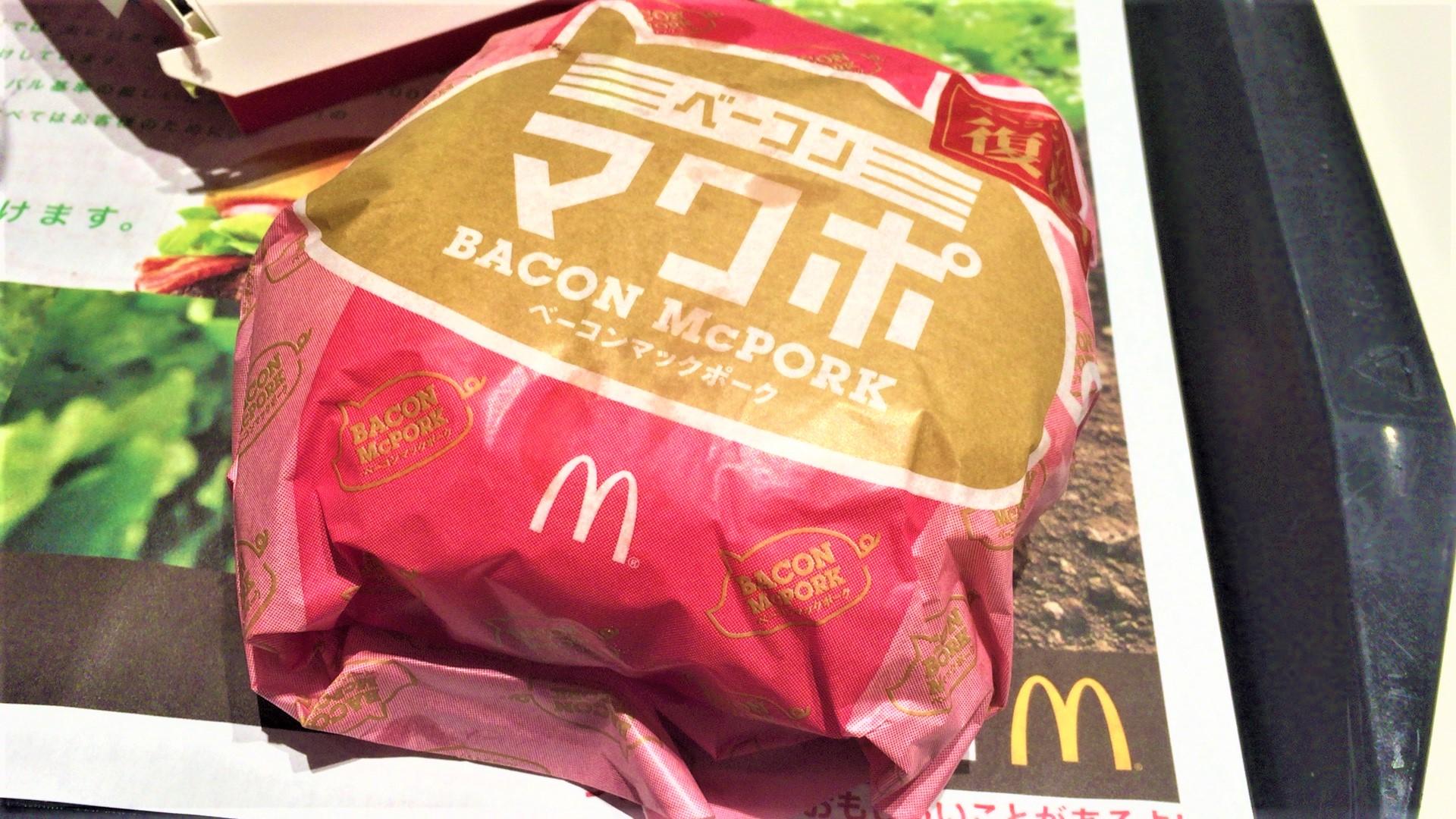 ベーコンマックポーク(マクポ)を食べてみた!復活の人気メニューシリーズ【感想・口コミは?】