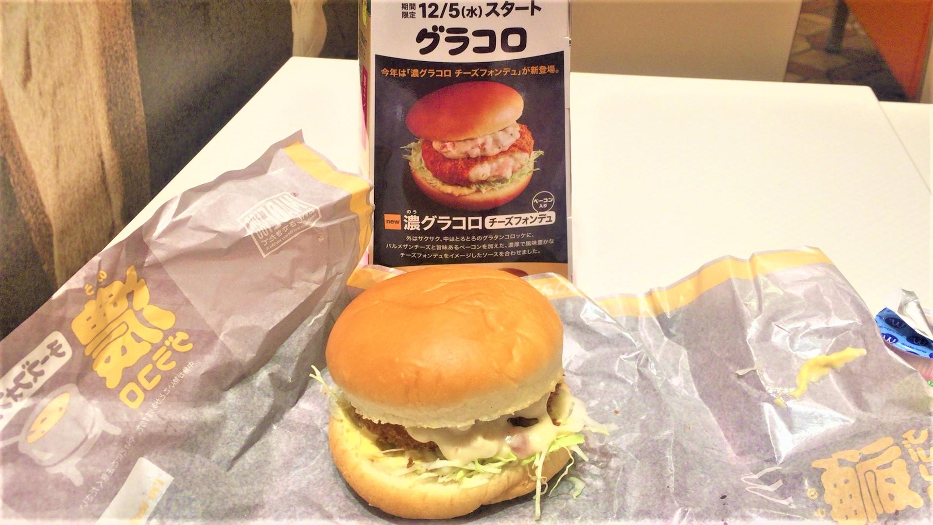 濃グラコロ  チーズフォンデュを食べてみた【感想・口コミは?】