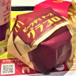 ビーフデミチーズグラコロを実食レポート【感想・口コミは?】