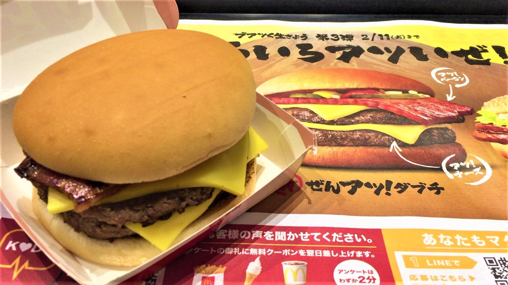 ぜんアツ!ダブチ(マクドナルド)を食べてみた【感想・口コミは?】